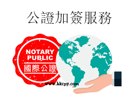 Apostille & Notary Public Service