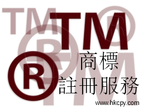 Hong Kong Trademark Registration Services