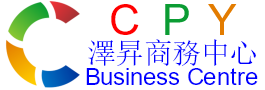 CPY Business Centre 澤昇商務中心