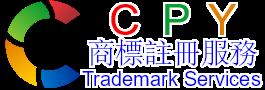 CPY 商標註冊服務