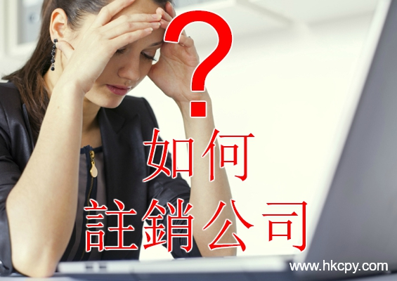 Deregistration / Close a Hong Kong Company