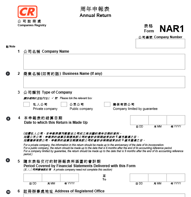 Annual Return Calculator for Private Company 私人有限公司周年申報表計算器