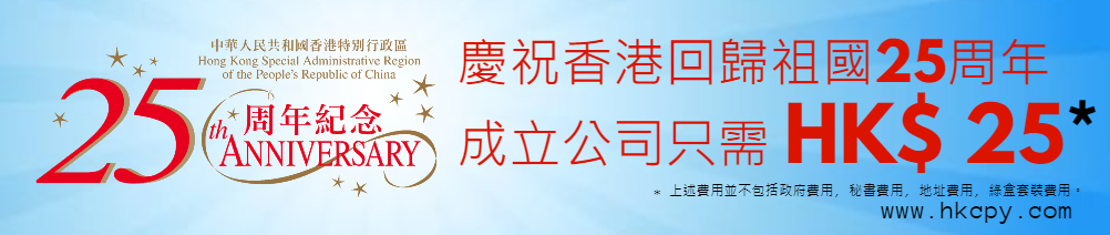 特快註冊香港有限公司