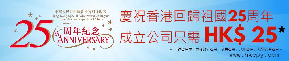 Express Setup HK Company