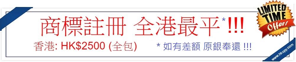 香港商標註冊服務