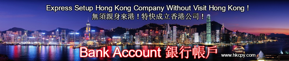 Express Setup Hong Kong Company Without Visit Hong Kong ! 無須親身來港 ! 特快成立香港公司 !